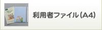 利用者ファイル(A4)