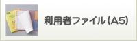 利用者ファイル(A5)