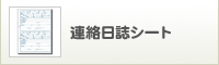 連絡日誌シート